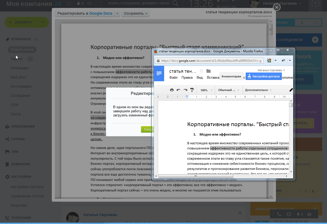 Битрикс24 - совместная работа с документами