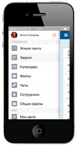 Приложение на андроид битрикс битрикс сменить тип свойства