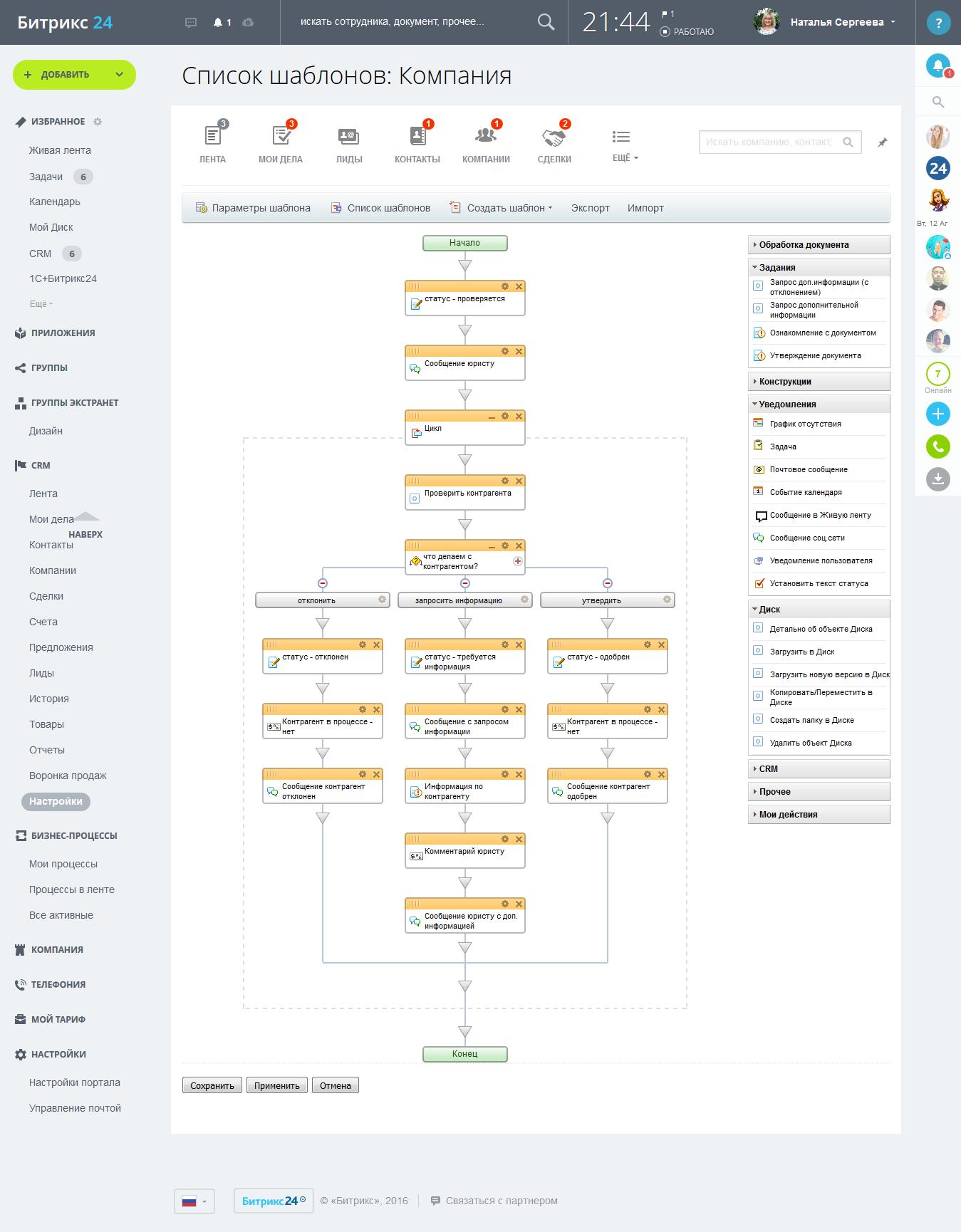 Битрикс24 - бизнес-процессы в CRM