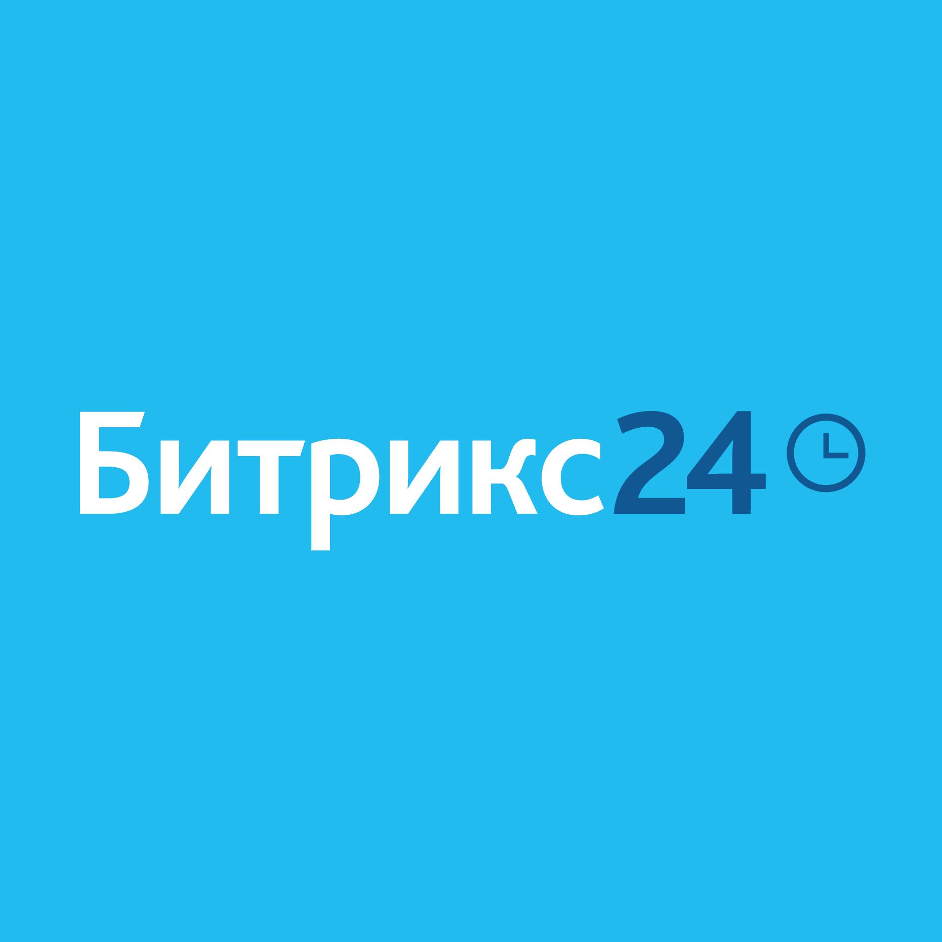 Битрикс 24 лого amocrm егор шарапов