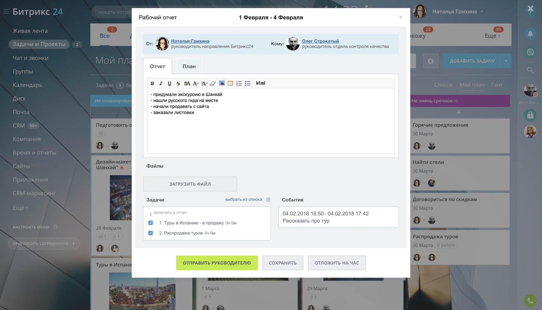 Vet bitrix24 ru амо срм позвонить