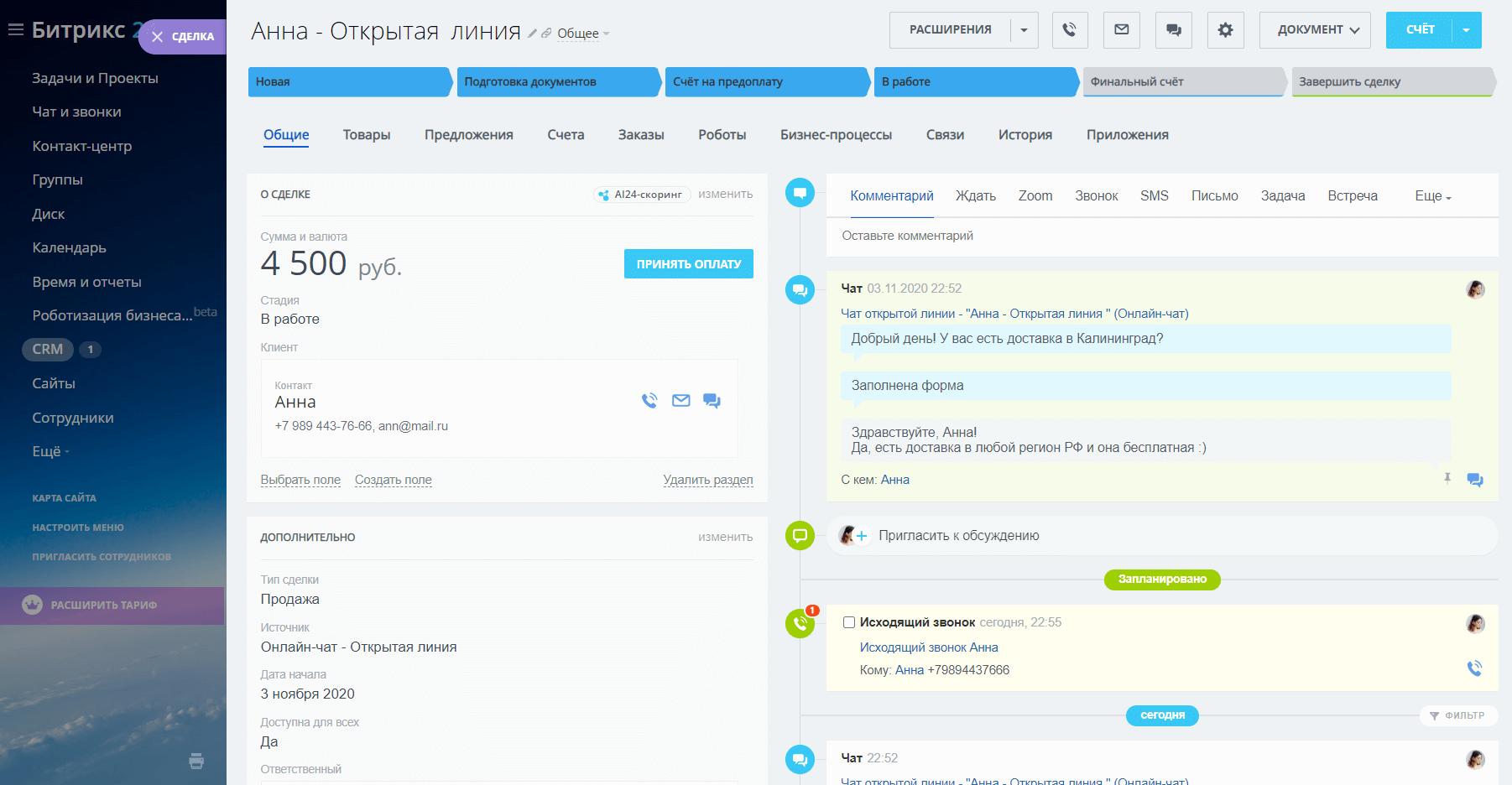 Принимайте заказы с сайта сразу в CRM