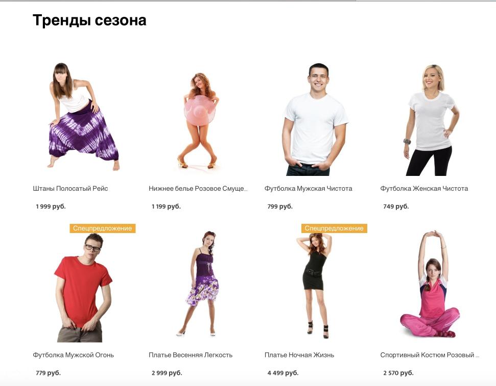 Интернет-магазины в Битрикс24