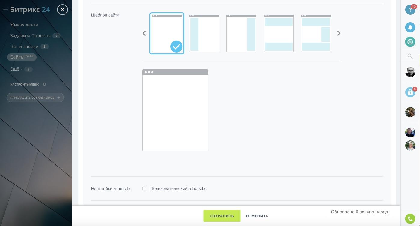 Создайте многостраничный сайт в бесплатном конструкторе