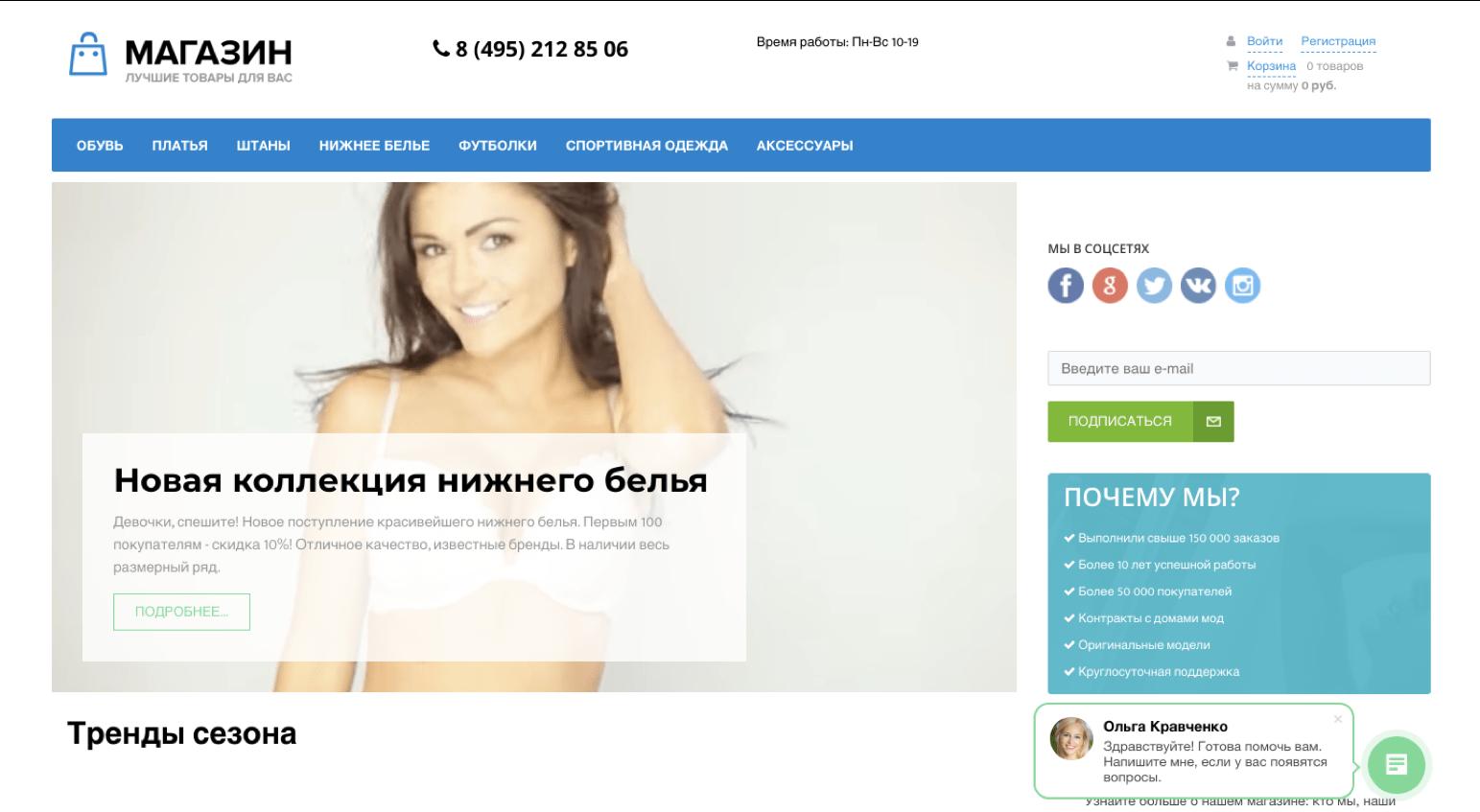 Интернет-магазине в Битрикс24