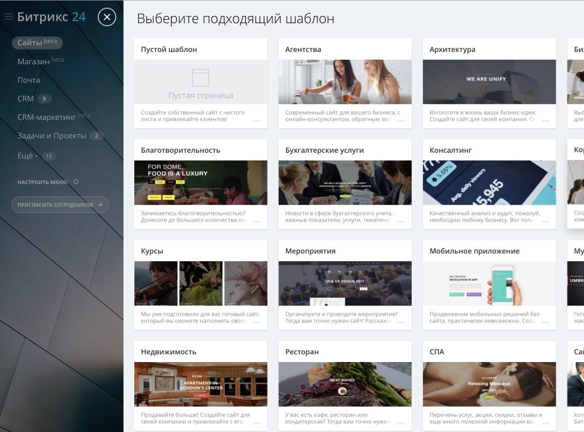 Конструктор сайтов в Битрикс24