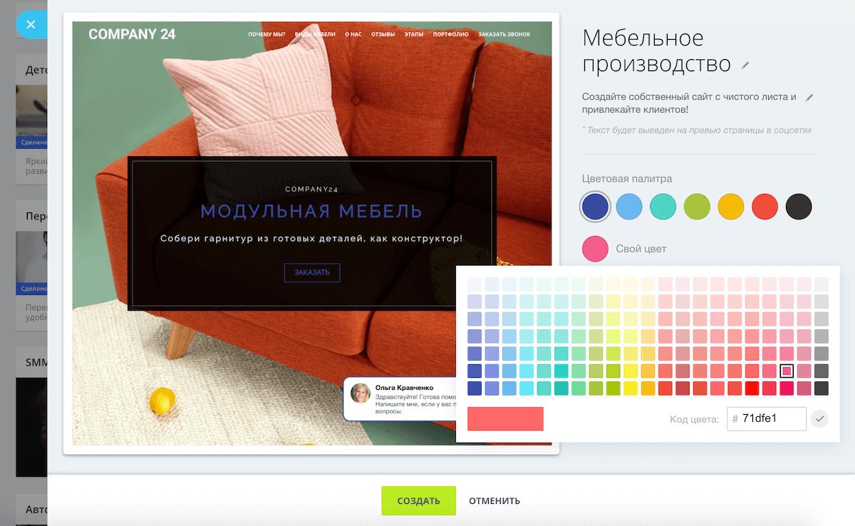 Корпоративные цвета сайта