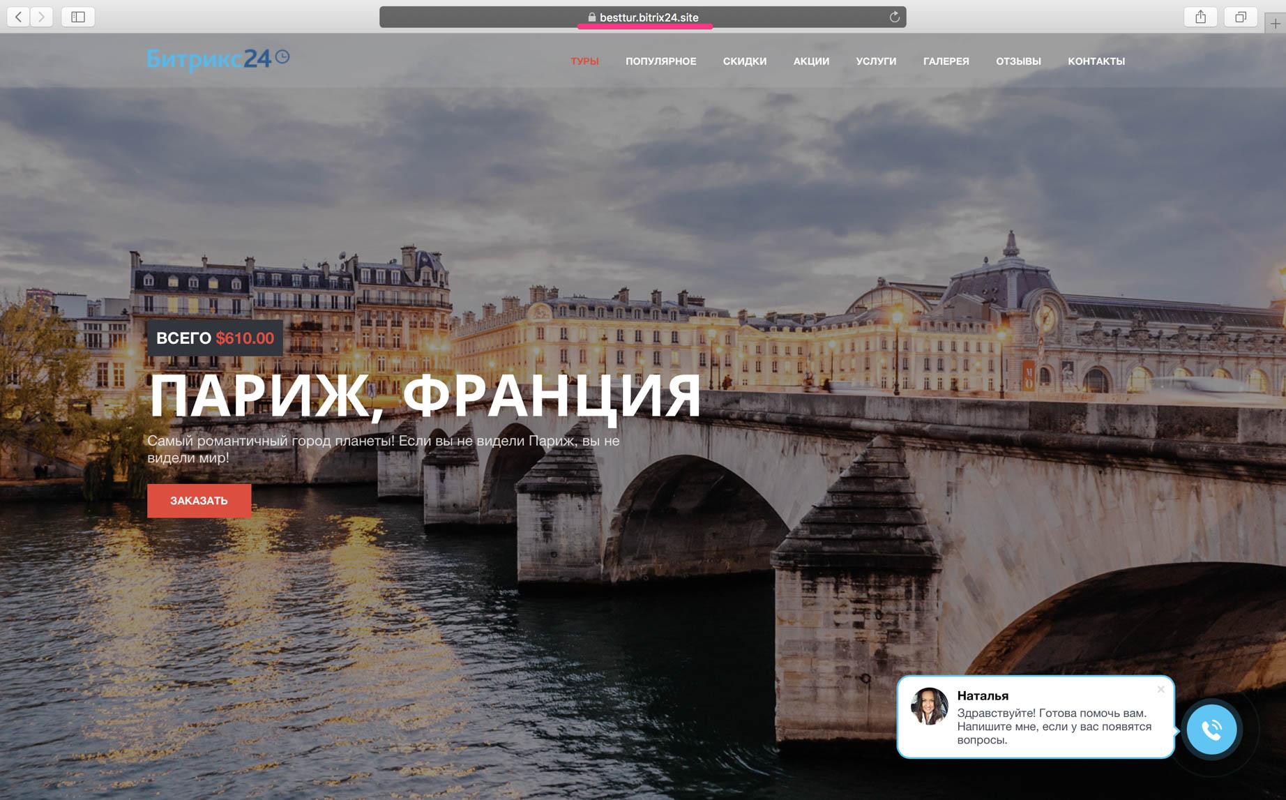 Домены сайтов Битрикс24