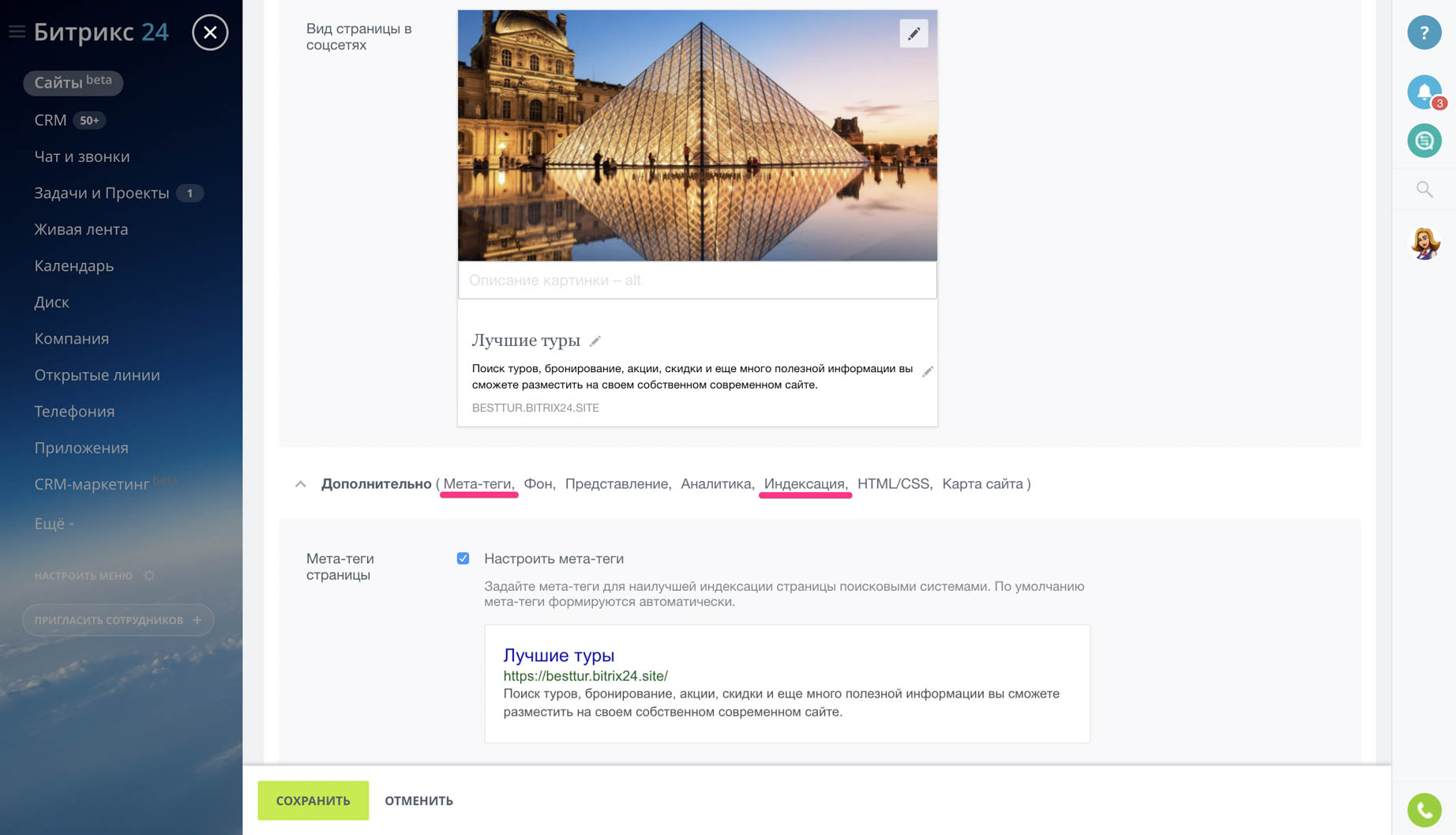 Битрикс24 конструктор сайтов отзывы движок битрикс