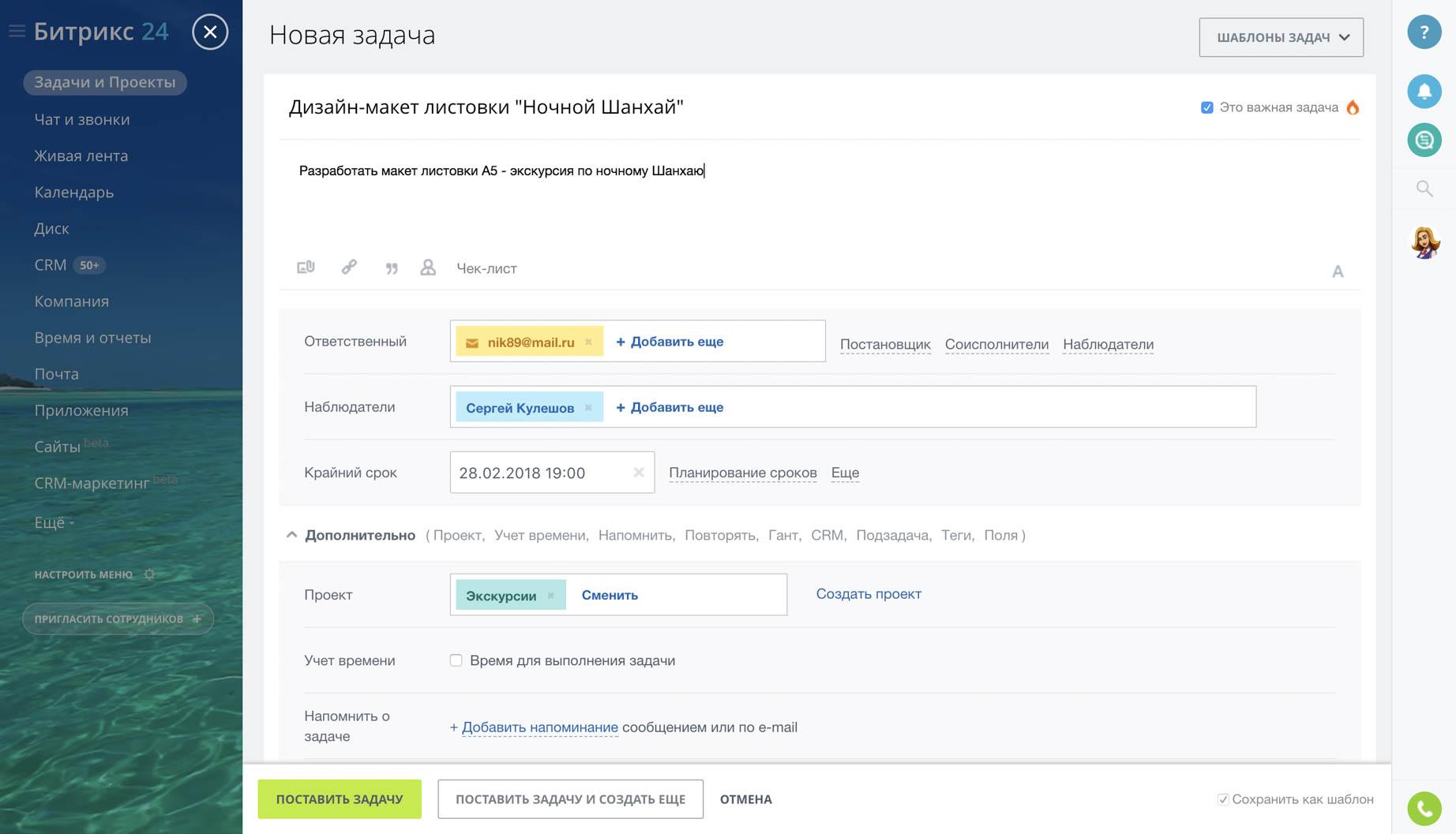 Битрикс доступ к задачам доступ к модулям битрикс